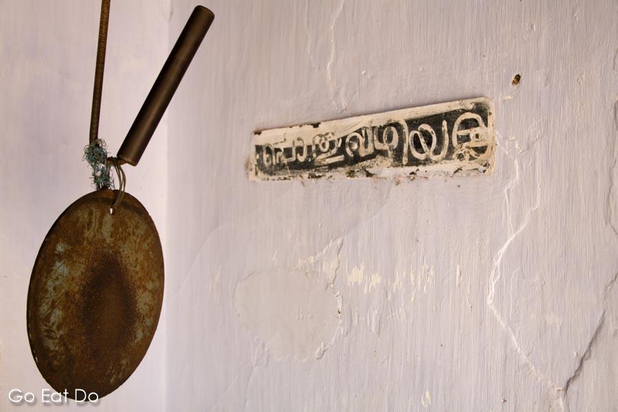 The school gong at the Vadakke Madham Brahmaswam (the Brahmaswam Madham) in Thrissur (Trichur), Kerala, India